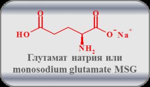 Глутамат натрия, формула